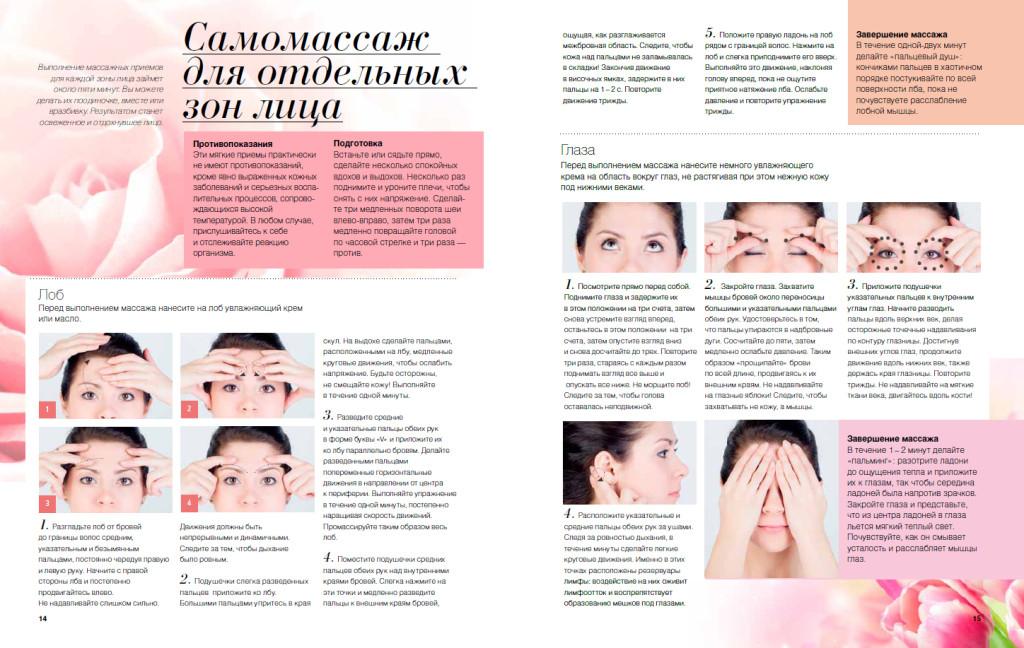Лимфодренажный массаж вокруг глаз в домашних условиях